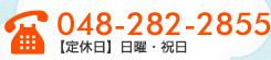 TEL.048-282-2855 【定休日】日曜・祝日